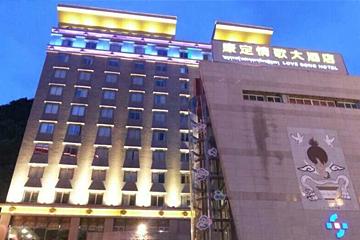 康定情歌大酒店有限责任公司