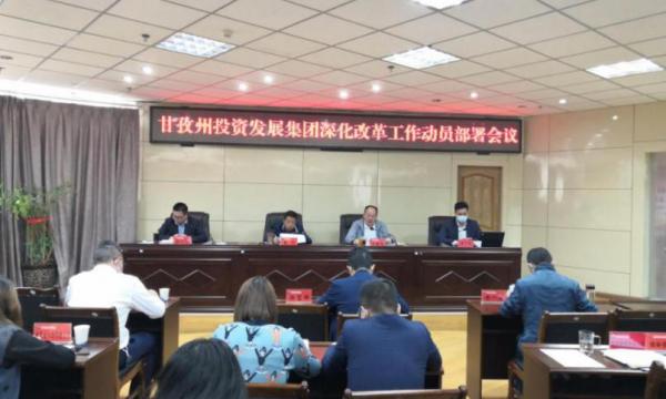 州投资集团召开国企改革三年行动实施工作动员暨安排部署会